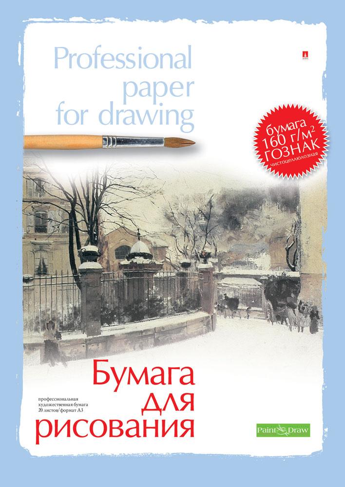 Бумага для рисования идеально подходит для творчества начинающих и профессиональных художников. Высококачественная чистоцеллюлозная бумага, специально разработанная для рисования. Бумага соответствует всем стандартам качества и имеет плотность 160 г/кв м.