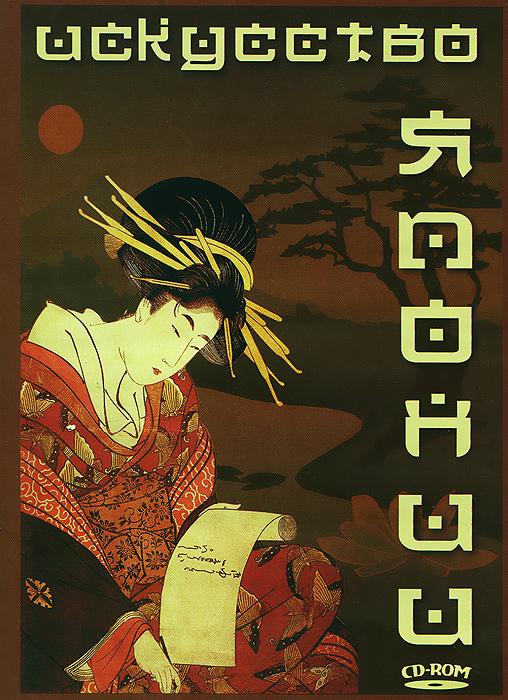 Искусство Японии