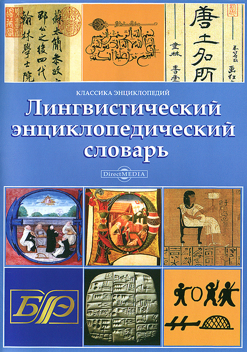 Лингвистический энциклопедический словарь (DVD-BOX)