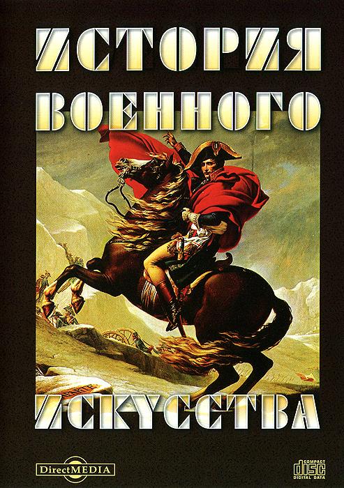 История военного искусства история военного искусства древности