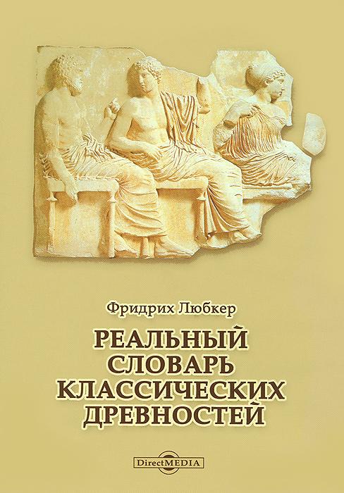 Реальный словарь классических древностей опыты изучения русских древностей и истории в 2 томах комплект