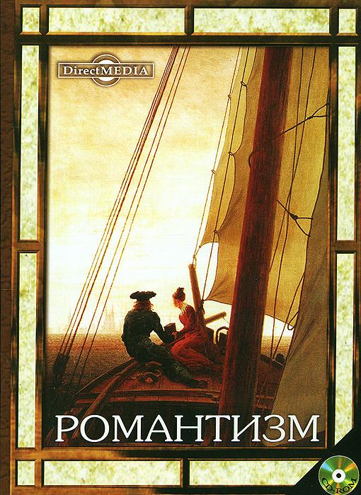 Романтизм (DVD-BOX) д и введенский у сергиевского игрушечника