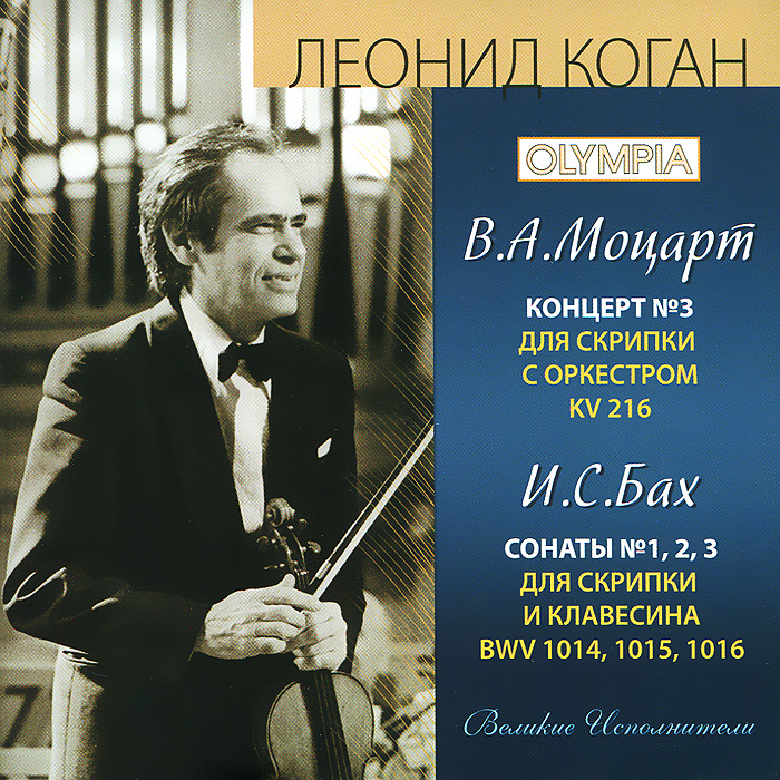 Леонид Коган. Моцарт. Концерт № 3 / Бах. Сонаты № 1,2,3