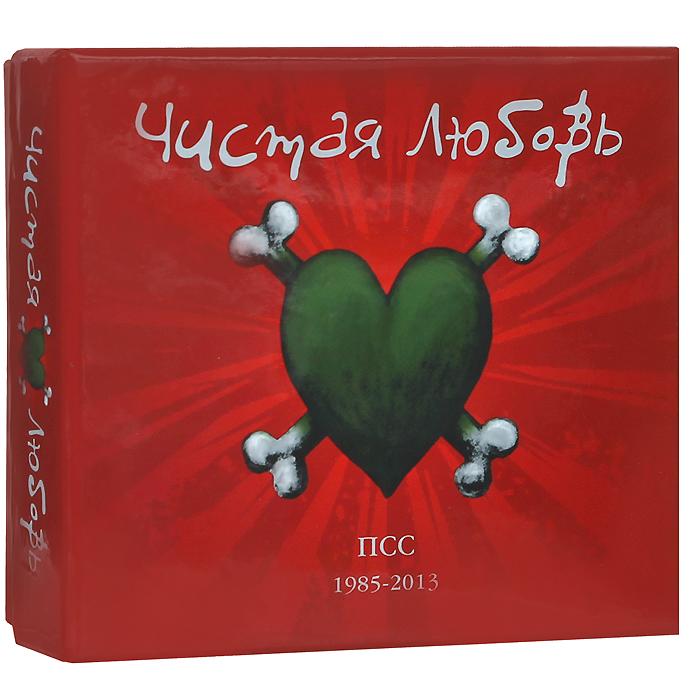 """""""Чистая любовь"""" Чистая любовь. ПСС 1985-2013 (3 CD + DVD)"""