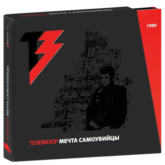 Телевизор Телевизор. Мечта самоубийцы (CD + DVD) с автографом жестокий романс dvd полная реставрация звука и изображения