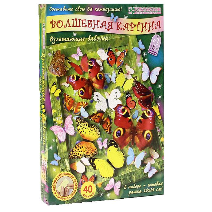 """С набором """"Взлетающие бабочки"""" ребенок сможет самостоятельно создать оригинальную объемную картину с яркими, будто бы взлетающими бабочками. Набор включает в себя 40 элементов, готовую рамку из плотного картона и двусторонний скотч. Необходимо склеить должным образом элементы, наклеить на них скотч, изогнуть с помощью ручки или палочки кончики травы и лепестков, после чего расположить на картине так, как показано на упаковке, или на свой вкус. Чудесная картина готова! Работа с набором поможет ребенку развить координацию, мелкую моторику рук, аккуратность, а также научиться самостоятельно подбирать детали по их изображению и контуру и складывать трехмерное изображение из частей, составляя перспективу."""
