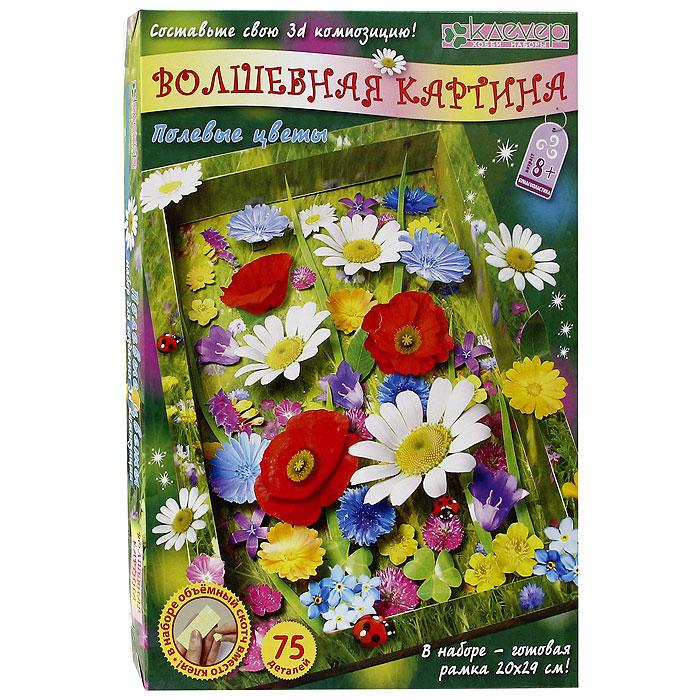 """С набором """"Полевые цветы"""" ребенок сможет самостоятельно создать оригинальную объемную картину с яркими цветами. Набор включает в себя 75 элементов, готовую рамку из плотного картона и двусторонний скотч. Необходимо склеить должным образом элементы, наклеить на них скотч, изогнуть с помощью ручки или палочки кончики травы и лепестков, после чего расположить на картине так, как показано на упаковке, или на свой вкус. Чудесная картина готова! Работа с набором поможет ребенку развить координацию, мелкую моторику рук, аккуратность, а также научиться самостоятельно подбирать детали по их изображению и контуру и складывать трехмерное изображение из частей, составляя перспективу."""