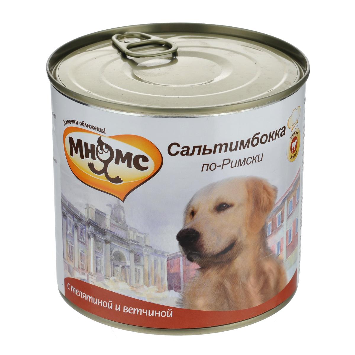 Консервы для собак Мнямс Сальтимбокка по-Римски, с телятиной и ветчиной, 600 г0120710Полнорационные корма Мнямс, производимые в Германии, содержат все необходимое для здоровой и счастливой жизни вашего питомца. Входящие в состав ингредиенты абсолютно натуральны, сбалансированы и при этом обладают высокой вкусовой привлекательностью. Название этого итальянского блюда переводится на русский язык, как прыгни в рот!. Действительно, мало какое кушанье может сравниться с ним по изысканности вкуса. В Риме Сальтимбокку готовят из телячьей вырезки, которую режут на тонкие круглые кусочки - медальоны, отбивают и немного маринуют в белом вине. Затем на каждый медальон выкладывают кусочек пармской ветчины и листик шалфея, закрепляют деревянной палочкой и обжаривают на растительном масле. Телятина, пропитанная соком ветчины, становится мягкой, а шалфей придаёт мясу тонкий вкус и аромат. При кормлении необходимо учитывать возраст и активность животного. Собакавсегда должна иметь доступ к свежей питьевой воде.Состав: мясо (70%), из них телятина (15%), ветчина (15%); минералы, масла и жиры (сафлоровое масло 0,1%).Пищевая ценность: витамин Е (30 мг), витамин D3 (200 МЕ), цинк (15 мг), марганец (3 мг), йод (0,75 мг), селен (0,03 мг).Анализ: белок 10,5%, жир 6,8%, клетчатка 0,4%, зола 2,4%, влажность 79%.Вес: 600 г. Товар сертифицирован.