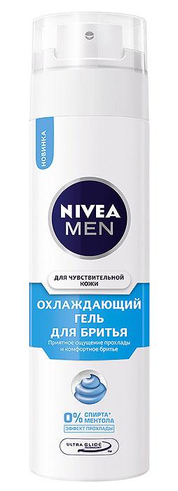 NIVEA Охлаждающий гель для бритья для чувствительной кожи 200 мл5010777139655Новая охлаждающая формула без спирта и ментола, обогащенная экстрактами ромашки и морских водорослей, помогает защитить кожу от раздражения во время бритья и дарит приятное ощущение прохлады. Защищает от раздражения кожи и жжения.Дарит приятное ощущение прохлады.Смягчает щетину и обеспечивает чистое бритье.Товар сертифицирован.