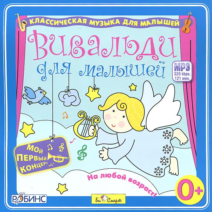 Вивальди для малышей. Классическая музыка для малышей (mp3) би смарт мой любимый вивальди