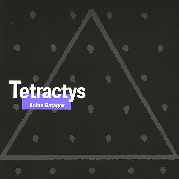 Антон Батагов. Tetractys