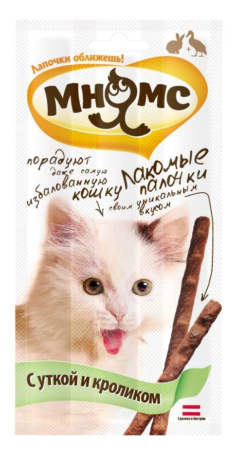 Лакомые палочки для кошек Мнямс, с уткой и кроликом, 3х5 г0079Лакомые палочки для кошек с уткой и кроликом Мнямс - вкусное и здоровое угощение, от которого не откажется даже самая привередливая и избалованная кошка. Каждая палочка индивидуально упакована, что позволяет сохранить запах и вкусовые качества надолго. Без искусственных ароматизаторов и красителей.Состав: мясо и продукты животного происхождения (89%, из них 5% утка и 5% кролик), дрожжи, сахар, минералы, витамин A 5000 МЕ/кг, витамин D3 500 МЕ/кг, витамин E 5 мг/кг, таурин 1000 мг/кг, антиокислитель (антиоксиданты), консерванты. Белок 34%, жир 19%, клетчатка 1%, зола 9%.Товар сертифицирован.