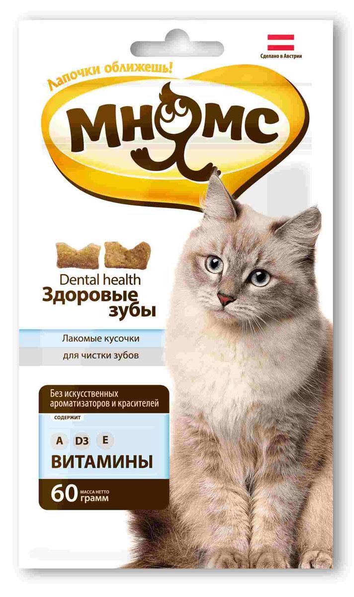 Лакомство для кошек Мнямс Здоровые зубы, 60 г700033Лакомые кусочки Мнямс это здоровое угощение, которое придется по вкусу даже самому капризному любимцу. Лакомство имеет твердую текстуру, что способствует механическому очищению зубов от налета, предотвращая появления камней. Не содержит искусственных ароматизаторов и красителей.Норма употребления: давать в виде дополнения к основному питанию, не более 20 кусочков в день (в зависимости от размера и активности кошки). Подходит для котят с 4-х месяцев. Свежая вода должна быть всегда доступна Вашей кошке.Состав: злаки, мясо и продукты животного происхождения , рыба и рыбные продукты, масла и жиры, минералы, экстракты растительного белка, яйцо и яичные дериваты, дрожжи, витамин А 12000 ME/кг, витамин D3 840 ME/кг, витамин Е 120 мг/кг, антиоксиданты. Белок 28%, жир 14%, клетчатка 1%, зола 7,5%.Товар сертифицирован.