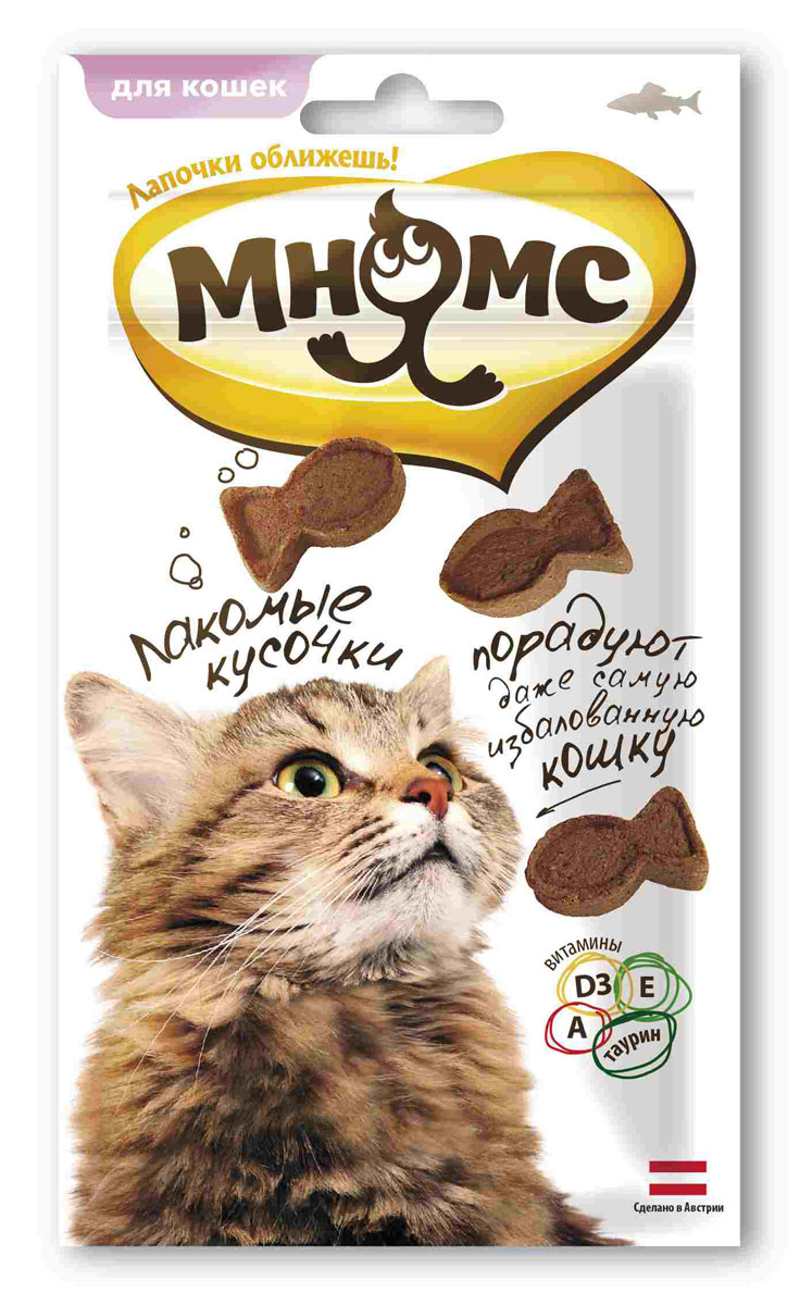 Лакомые кусочки для кошек Мнямс, со вкусом лосося, 35 г0120710Лакомые кусочки для кошек в форме рыбок со вкусом лосося. Лакомые кусочки Мнямс для кошек - это вкусное и здоровое угощение с высоким содержанием мяса для настоящих маленьких гурманов. Входящий в состав таурин, витамины A, D3, E положительно влияют на зрение, сердечнососудистую систему, репродуктивную функцию. Омега 3 жирные кислоты, которые содержатся в лососе, предотвращают воспалительные процессы в организме. Без искусственных ароматизаторов и красителей. Давать в виде дополнения к основному питанию. Котята, начиная с 4-х месяцев: 2-5 кусочков в день. Взрослые кошки: 5-10 кусочков в день (в зависимости от размера и активности животного). Свежая вода всегда должна быть доступна вашей кошке. Состав: мясо и продукты животного происхождения, рыба и рыбные продукты (30% лосось), дрожжи, сахар, масла и жиры, минералы, производные растительного происхождения, витамин А 5000 ME/кг, витамин D3 500 ME/кг, таурин 1000 мг/кг, витамин Е 5 мг/кг, антиоксиданты, консерванты, натуральные красители. Белок 34%, жир 17%, клетчатка 2%, зола 10,5%.Товар сертифицирован.