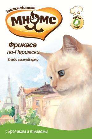 Консервы для кошек Мнямс Фрикасе по-Парижски, с кроликом и травами, 85 г0120710Полнорационные корма Мнямс, производимые в Германии, содержат все необходимое для здоровой и счастливой жизни вашего питомца. Входящие в состав ингредиенты абсолютно натуральны, сбалансированы и при этом обладают высокой вкусовой привлекательностью. Фрикассе в переводе с французского означает всякая всячина. Готовится блюдо обычно из любого белого мяса в соусе из белого вина и бульона с добавлением грибов.Для Фрикассе по-Парижски используют мясо кролика.По легенде, Наполеон отказывался есть этот вид мяса, пока повар-новичок не приготовил ему Фрикассе из кролика. С тех пор это блюдо стало любимым кушаньем императора, а за ним и всей парижской знати.При кормлении необходимо учитывать возраст и активность животного.Состав: мясо и субпродукты (67%, из них кролик 15%, говядина 15%), грибы (3%), минералы, прованские травы (0,2%), лососевый жир (0,1%), таурин.Анализ: белок (10,7%), жир (6,5%), клетчатка (0,4%), зола (2,4%), влажность (80%).Вес: 85 г. Товар сертифицирован.