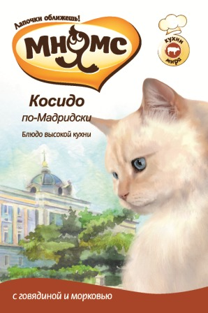 Консервированный корм для кошек Мнямс Косидо по-Мадридски, с говядиной и морковью, 85 г0120710Полнорационные корма Мнямс, производимые в Германии, содержат все необходимое для здоровой и счастливой жизни вашего питомца. Входящие в состав ингредиенты абсолютно натуральны, сбалансированы и при этом обладают высокой вкусовой привлекательностью. Косидо - традиционное блюдо испанской кухни, рецепт приготовления которого стар, как мир. Всё, что хозяйка имела в кладовке, складывалось в большой горшок, заливалось водой и ставилось в печь для длительной варки.Косидо по-Мадридски готовится с говядиной, нутом, морковью, картофелем, капустой, куриными голенями, кусочками ветчины или сала и чорисо - испанской колбасой с паприкой.После довольно длительного тушения получается густой наваристый и очень вкусный суп с аппетитным ароматом копчёностей. При кормлении необходимо учитывать возраст и активность животного. Кошка всегда должна иметь доступ к свежей питьевой воде.Состав: мясо и субпродукты 66% (из них говядина 15%, курица 15%, ветчина 15%), морковь (2%), горох (2%), минералы, лососевый жир (0,1%), таурин.Анализ: белок (10,5 %), жир (6,3%), клетчатка (0,4%), зола (2,4%), влажность (80%).Вес: 85 г. Товар сертифицирован.