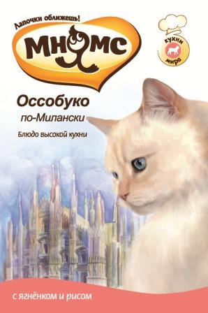Консервы для кошек Мнямс Оссобуко по-Милански, с ягненком и рисом, 85 г700491Полнорационные корма Мнямс, производимые в Германии, содержат все необходимое для здоровой и счастливой жизни вашего питомца. Входящие в состав ингредиенты абсолютно натуральны, сбалансированы и при этом обладают высокой вкусовой привлекательностью. Оссобуко по-милански - блюдо итальянской кухни, название которого в переводе означает полая кость.На самом деле, своим изумительным вкусом Оссобуко обязано вовсе не полой, а самой настоящей сахарной мозговой косточке и мясу ягнёнка.Приготовить блюдо совсем не сложно: берётся голень ягнёнка, рубится поперёк на круглые куски и затем долго тушится на медленном огне с добавлением овощей и чесночного соуса гремолата.Насыщенный сладкий вкус сахарной косточки, с которой легко отделяются кусочки мягкой и нежной ягнятины, делают Оссобуко украшением меню лучших итальянских ресторанов. На гарнир к Оссобуко традиционно подаётся рис. При кормлении необходимо учитывать возраст и активность животного. Кошка всегда должна иметь доступ к свежей питьевой воде.Состав: мясо и субпродукты 63%, (из них ягненок 15%), рис (2%), морковь (2%), томаты (2%), паприка (1%), минералы, прованские травы (0,2%), таурин.Анализ: белок (10,6%), жир (6,3%), клетчатка (0,4%), зола (2,4%), влажность (80%).Вес: 85 г. Товар сертифицирован.