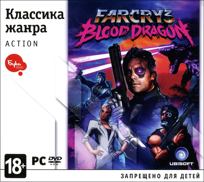 Классика жанра. Far Cry 3: Blood Dragon