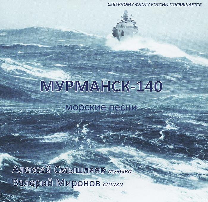 А. Смышляев, В. Миронов. Мурманск-140