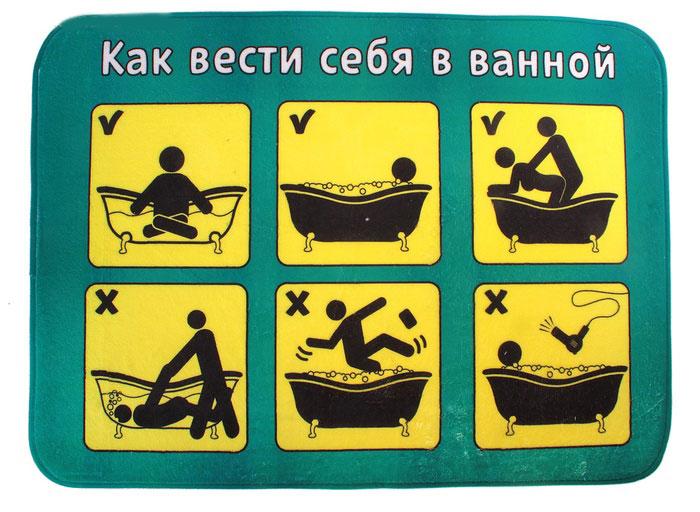 Коврик для ванны Как вести себя в ванной, 70 х 50 см 667216CLP446Вы любите веселиться и дарить окружающим улыбки? Яркий коврик Как вести себя в ванной, выполненный из мягкого текстиля, поднимет настроение вам и вашим гостям. Коврик в ванную комнату с броской, лаконичной надписью и уникальным дизайном не только станет полезным приобретением для создания уюта и комфорта в вашем доме, но также сделает вашу жизнь чуть ярче.Такой коврик станет отличным подарком для любого человека.