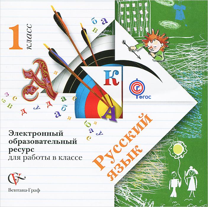 Русский язык. 1 класс. Электронный образовательный ресурс