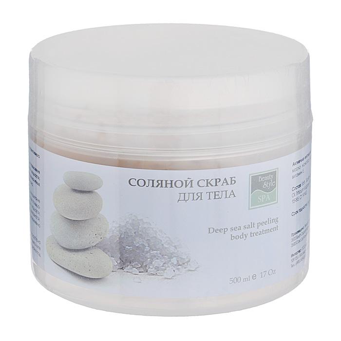 Beauty Style Скраб Соляной для тела, 500 млAC-2233_серыйСкраб Beauty Style Соляной для тела прекрасно очищает кожу от загрязнений и омертвевших чешуек, подготавливает кожу к проведению косметических процедур, повышает упругость и эластичность кожи.Скраб изготовлен из мелких гранул морской соли, которые превосходно очищают кожу от загрязнений, ороговевших чешуек, стимулируют лимфодренаж и вывод токсинов, укрепляют кожу, даря ей гладкость. В состав скраба входит комплекс масел (подсолнечника, жожоба, пшеницы и османтуса) который восполняет дефицит питательных веществ в коже, нейтрализует свободные радикалы, замедляет процессы старения, возвращает коже мягкость и эластичность, снимает покраснение и раздражение на коже. Сочетание минералов морской соли и активных компонентов масел усиливает процессы регенерации, укрепляет кожу, улучшает местное кровоснабжение и препятствует возрастным изменениям.Скраб Beauty Style Соляной подходит для всех частей тела, но его рекомендуется с осторожностью применять в зонах, где есть выраженный варикоз.