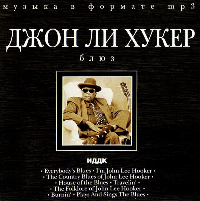 Джон Ли Хукер Блюз. Джон Ли Хукер (mp3) музыкальные диски иддк комплект из 3 дисков хукер джон ли гудмен бенни билли холидей