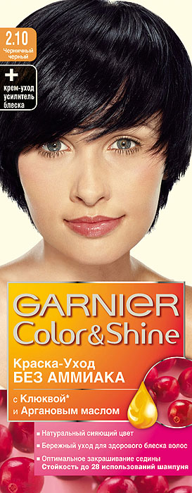 Garnier Краска-уход для волос Color&Shine без аммиака, оттенок 2.10, Черничный черныйMP59.4DGarnier Color&Shineкраска-уход, без аммиака, которая не только бережно ухаживает за волосами, делая их мягкими, но и оптимально закрашивает седину. Она обогащена экстрактом клюквы, признанным антиоксидантом, который продлевает сияние цвета Ваших волос надолго. Благодаря питательным свойствам арганового масла Ваши волосы защищены от сухости, а блеск максимально усилен. Ваши волосы несравненно мягкие, цвет сияющий,стойкий в течение 28 использований шампуня. Узнай больше об окрашивании на http://coloracademy.ru/.В упаковки содержится: флакон с молочком-проявителем (60 мл); тюбик с крем-краской (40 мл); крем-уход усилитель блеска после окрашивания; инструкция; пара перчаток.