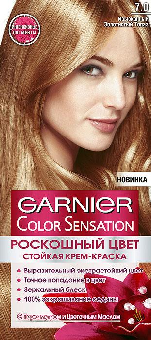 Garnier Стойкая крем-краска для волос Color Sensation, Роскошь цвета, оттенок 7.0, Изысканный золотистый топазC4532210Стойкая крем - краска c перламутром и цветочным маслом. Выразительный экстрастойкий цвет. Точное попадание в цвет. Зеркальный блеск. 100% закрашивание седины. Узнай больше об окрашивании на http://coloracademy.ru/В состав упаковки входит: флакон с молочком-проявителем (60 мл); тюбик с крем-краской (40 мл); крем-уход после окрашивания (10 мл); инструкция; пара перчаток.
