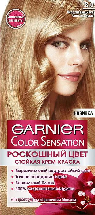 Garnier Стойкая крем-краска для волос Color Sensation, Роскошь цвета, оттенок 8.0, Переливающийся светло-русыйC4532310Стойкая крем - краска c перламутром и цветочным маслом. Выразительный экстрастойкий цвет. Точное попадание в цвет. Зеркальный блеск. 100% закрашивание седины. Узнай больше об окрашивании на http://coloracademy.ru/В состав упаковки входит: флакон с молочком-проявителем (60 мл); тюбик с крем-краской (40 мл); крем-уход после окрашивания (10 мл); инструкция; пара перчаток.