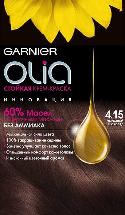 Garnier Стойкая крем-краска для волос Olia без аммиака, оттенок 4.15, Морозный шоколадC4682201Garnier Olia - первая стойкая крем-краска без аммиака c цветочным маслом. Olia обеспечивает максимальную силу цвета и заметно улучшает качество волос. Обеспечивает уникальное чувственное нанесение, оптимальный комфорт кожи головы и обладает изысканным цветочным ароматом. Узнай больше об окрашивании на http://coloracademy.ru//В состав упаковки входит: тюбик с молочком-проявителем; тюбик с крем-краской; флакон с бальзамом-уходом для волос Шелк и Блеск;инструкция; пара перчаток .