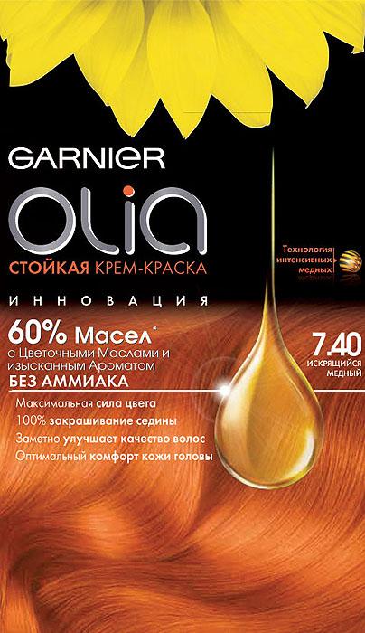 Garnier Стойкая крем-краска для волос Olia без аммиака, оттенок 7.40, Искрящийся медныйC5730100Garnier Olia - первая стойкая крем-краска без аммиака c цветочным маслом. Olia обеспечивает максимальную силу цвета и заметно улучшает качество волос. Обеспечивает уникальное чувственное нанесение, оптимальный комфорт кожи головы и обладает изысканным цветочным ароматом. Узнай больше об окрашивании на http://coloracademy.ru//В состав упаковки входит: тюбик с молочком-проявителем; тюбик с крем-краской; флакон с бальзамом-уходом для волос Шелк и Блеск;инструкция; пара перчаток .