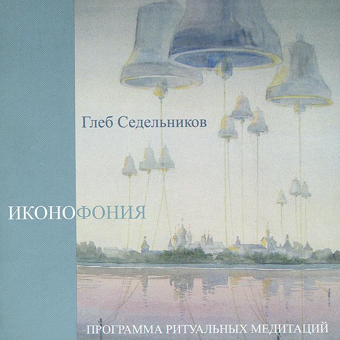 Глеб Седельников. Иконофония