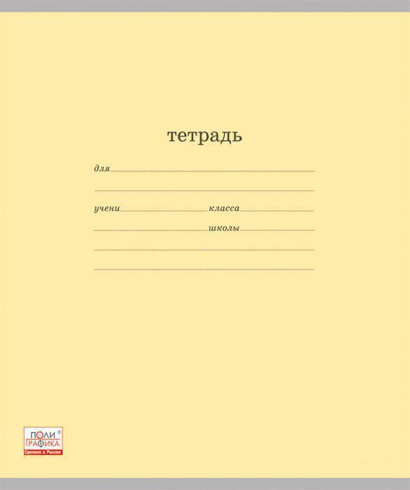Набор тетрадей Полиграфика Классика в крупную клетку 12 л. желтый, 10 шт27968