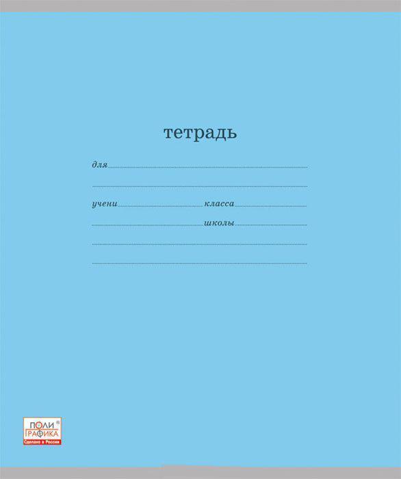 Набор тетрадей Полиграфика Классика в крупную клетку 12 л. голубой, 10 шт31486