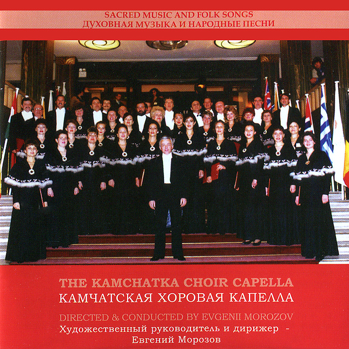 Камчатская хоровая капелла. Духовная музыка и народные песни