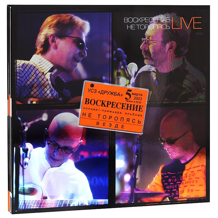 Воскресение Воскресение. Не торопясь. Live (3 LP) альбомы группа воскресение