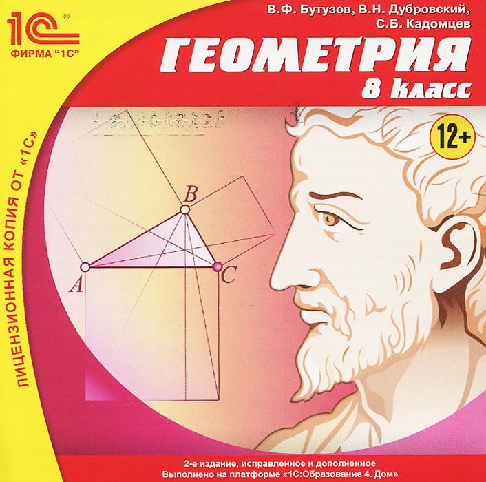 1С: Школа. Геометрия 8 класс. 2-е издание исправленное и дополненное