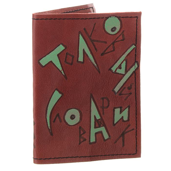 Обложка для паспорта Словарик, цвет: красный, зеленый. АНТ160614-15OK428Обложка для паспорта Словарик изготовлена из натуральной кожи и оформлена оригинальным рисунком. На развороте содержатся два пластиковых кармашка. Такая обложка не только поможет сохранить внешний вид ваших документов и защитит их от повреждений, но и станет стильным аксессуаром, идеально подходящим вашему образу. Оригинальная обложка подчеркнет вашу индивидуальность и изысканный вкус, а яркий рисунок всегда поднимет настроение. Рекомендации по уходу: не замачивать в воде, при необходимости протереть влажным ватным тампоном.