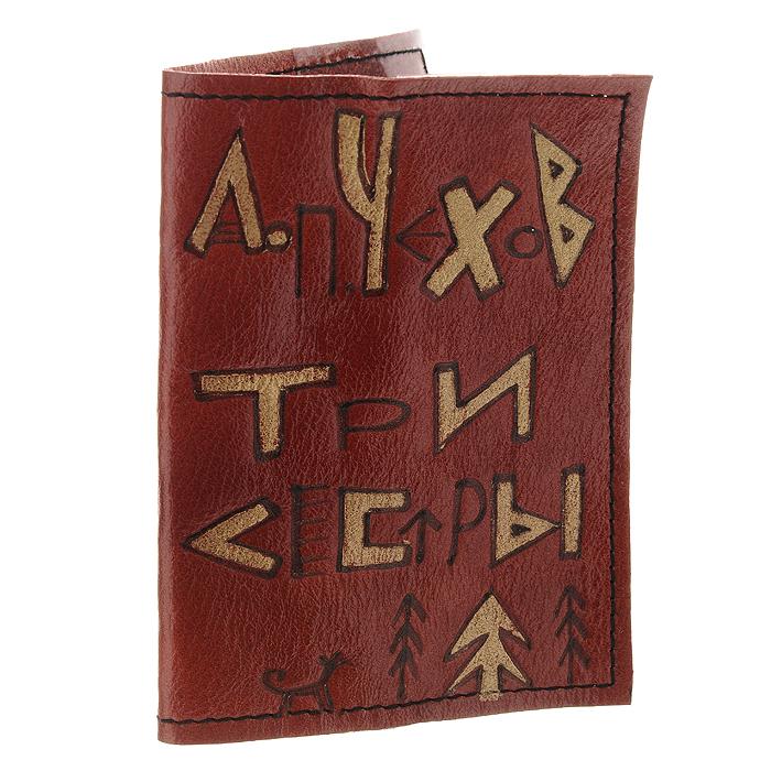 Обложка для паспорта Три сестры, цвет: красный. АНТ160614-12OZAM032Обложка для паспорта Три сестры изготовлена из натуральной кожи и оформлена оригинальным рисунком. На развороте содержатся два пластиковых кармашка. Такая обложка не только поможет сохранить внешний вид ваших документов и защитит их от повреждений, но и станет стильным аксессуаром, идеально подходящим вашему образу. Оригинальная обложка подчеркнет вашу индивидуальность и изысканный вкус, а яркий рисунок всегда поднимет настроение. Рекомендации по уходу: не замачивать в воде, при необходимости протереть влажным ватным тампоном.
