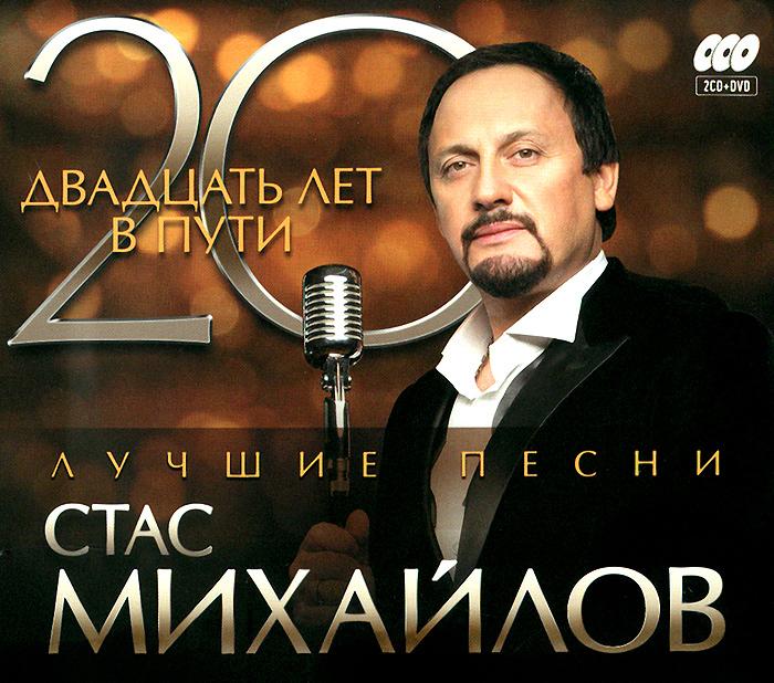 Стас Михайлов,Зара,Таисия Повалий Стас Михайлов. 20 лет в пути (2 CD + DVD)