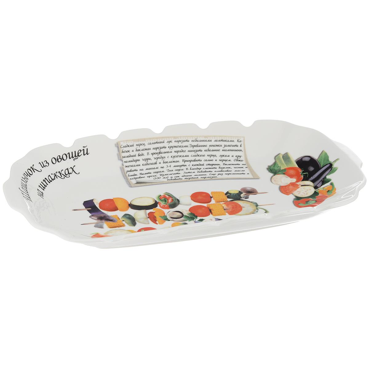 Блюдо для шашлыка LarangE Шашлычок из овощей на шпажках, 33 см х 18,5 см7001-MRБлюдо для шашлыка Шашлычок из овощей на шпажках, выполненное из высококачественного фарфора, предназначено для красивой сервировки шашлыка. Блюдо оснащено удобными ручками и специальными отверстиями для шпажек. Блюдо декорировано надписью Шашлычок из овощей на шпажках и его изображением. Кроме того, для упрощения процесса приготовления прямо на блюде написан рецепт и нарисованы необходимые продукты. В комплект к блюду прилагается небольшой буклет с рецептами горячих блюд.Блюдо Шашлычок из овощей на шпажках украсит ваш праздничный стол, а оригинальное исполнение понравится любой хозяйке.