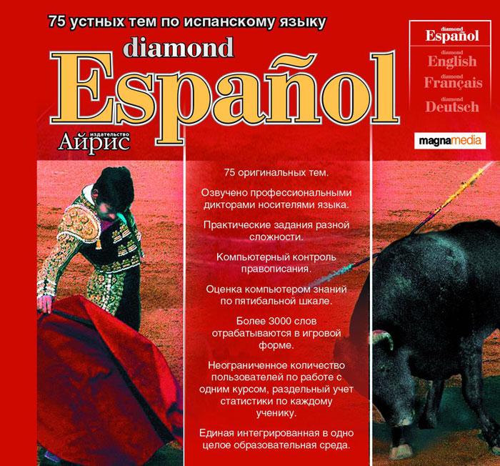 Diamond Espanol: 75 устных тем по испанскому языку