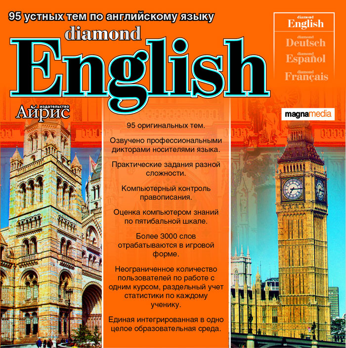 Diamond English: 95 устных тем по английскому языку, MagnaMedia Developer