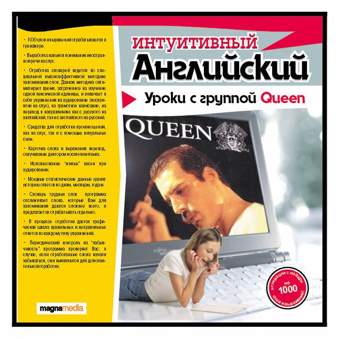 Интуитивный английский: Уроки с группой Queen, MagnaMedia Developer