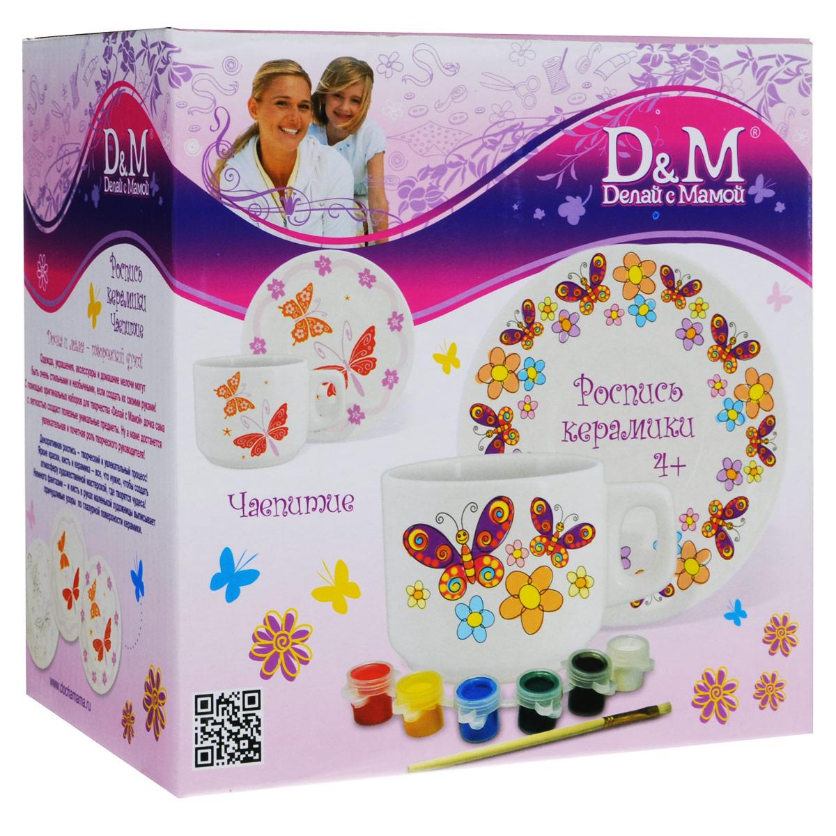 Набор для росписи керамики D&M