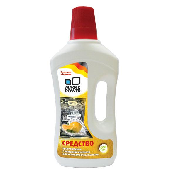 Средство против накипи Magic Power, для посудомоечных машин, 500 млHD-8000SXСредство Magic Power - это экологически чистое средство с лимонной кислотой для удаления накипи и известкового налета в посудомоечных машинах. Защищает, продлевает и улучшает работу вашей посудомоечной машины. Не токсично. Средство заливать в пустую посудомоечную машину.