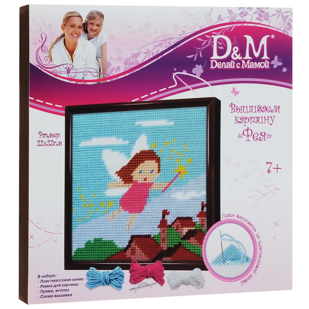 """Набор для вышивания D&M """"Фея"""" позволит вашему ребенку самостоятельно создать красивую картинку с изображением прелестной феи. Набор включает в себя пластиковую канву, рамку для картинки, акриловую пряжу 13 цветов, металлическую иглу и цветную схему вышивки с инструкцией на русском языке. Картинка, созданная своими руками, станет прекрасным украшением интерьера детской комнаты или послужит замечательным подарком для друзей и близких! Рекомендуемый возраст: от 7 лет."""
