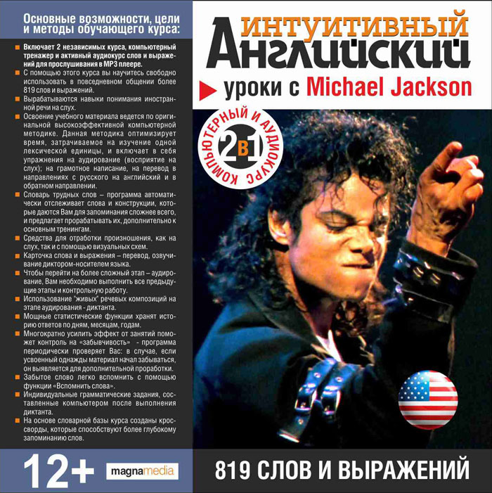 Интуитивный английский: Уроки с Michael Jackson катушка onlitop er40 4вв 132516