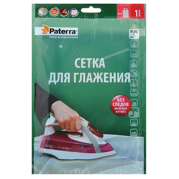 Сетка для глажения Paterra, 40 х 60 см402-404Сетка для глажения Paterra выполнена из термостойкого полиэстера. Сетка подходит для любой ткани, для утюгов любого типа, выдерживает любой температурный нагрев современного утюга. Сетка не прилипает ни к вещам, ни к утюгу, не оставляет следов и ворсинок на одежде. Благодаря удобному размеру сетки ее легко перемещать в процессе глажения. Край сетки обработан особой лентой, поэтому она не крошится и не распускается. Сетка для глажения Paterra обладает уникальным эффектом Антиблеск, благодаря которому при глажении через сетку восстанавливается структура ткани и предотвращается появление блестящих следов. Используя сетку для глажения Paterra, вы надолго сохраните внешний вид ваших вещей, существенно продлите их срок службы, а также облегчите процесс глажения.